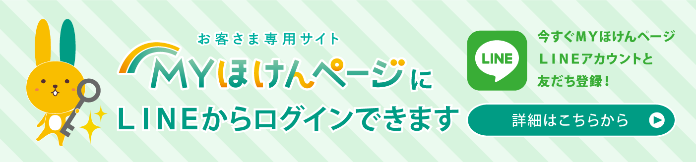 明治 安田 マイ 保険 ページ